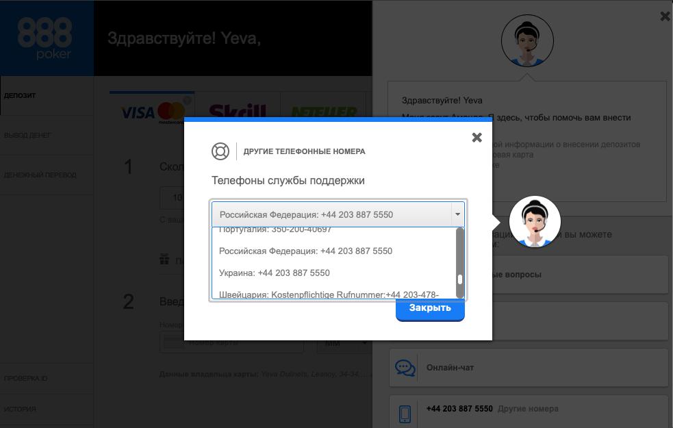 русскоязычная служа поддержки 888poker