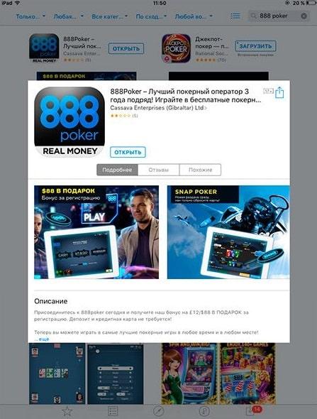 как скачать клиент 888 покер из App Store игрокам из России