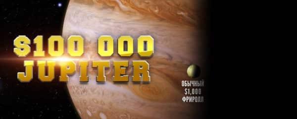 Новый турнир The Jupiter на 888play
