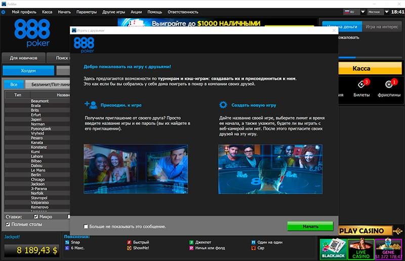 Создание нового стола с друзьями в руме 888poker.