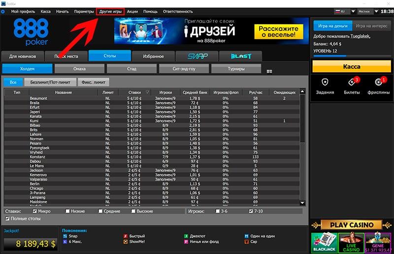 Пункт в меню «Другие игры» в клиенте рума 888poker.