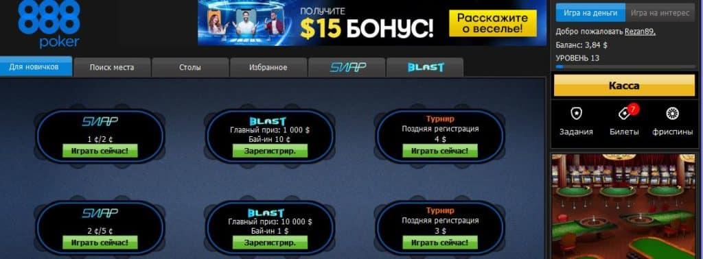 как получить бездепозитный бонус 88 долларов за регистрацию в покерном руме 888покер