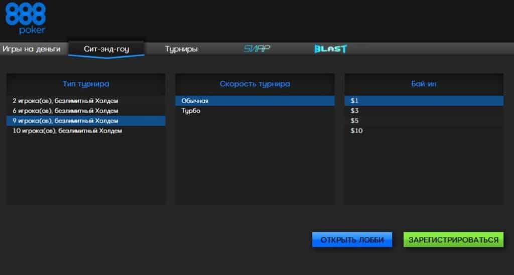игра в руме 888 покер в браузере онлайн без скачивания клиента
