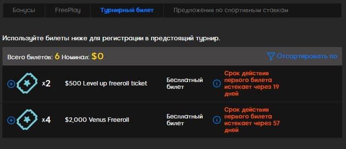 билеты на участие в турнирах