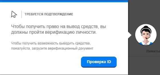 верификация аккаунта на 888 покер