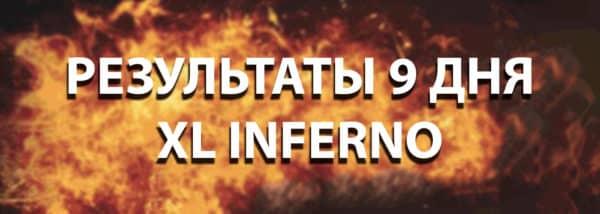 9 день XL Inferno