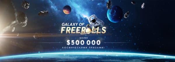 Galaxy of Freerolls