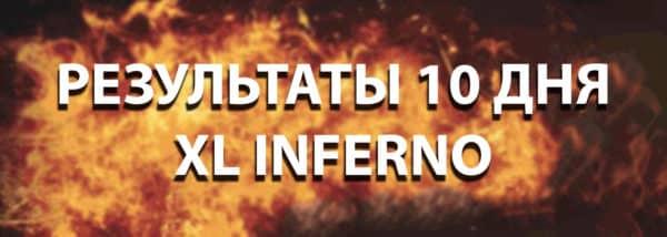 10 день XL Inferno