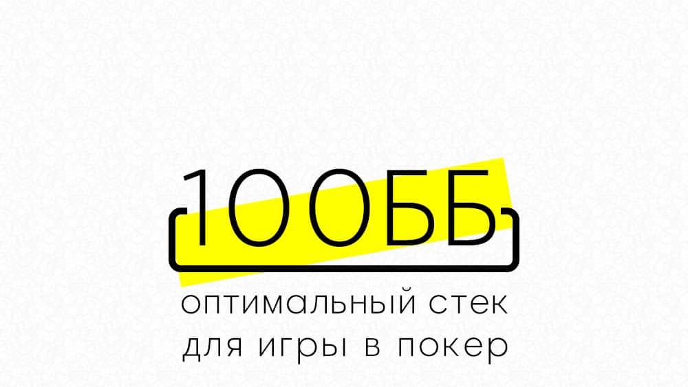 100ББ - Оптимальный стек для игры в покер.