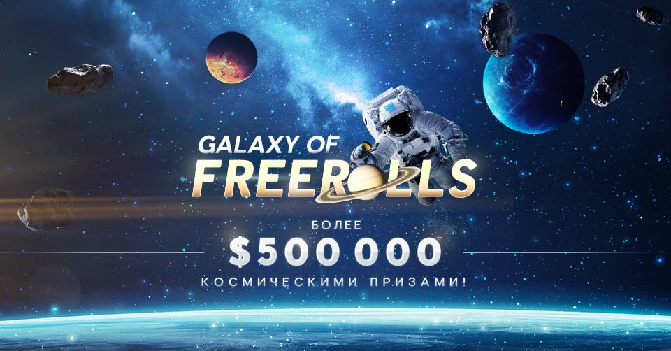 Galaxy of Freerolls