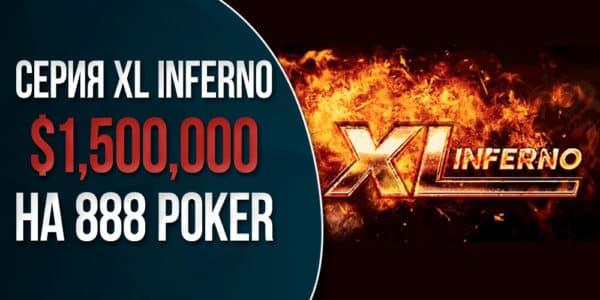 Серия XL Inferno на 888 Покер
