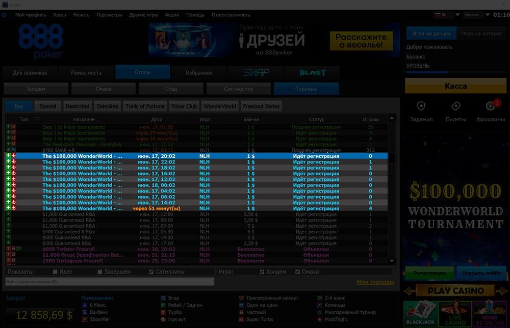 Многостоловые турниры в лобби покерного рума 888poker.